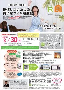 家づくりをする際に知っておいてよかった!と好評の後悔しないための賢い家づくり勉強会を、山口県岩国市で開催いたします!