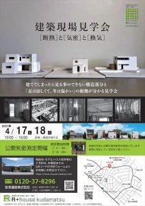 山口県周南市で平屋建築現場見学会を開催いたします。