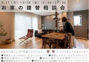 山口県岩国市と下松市でお家の建替相談会を開催します